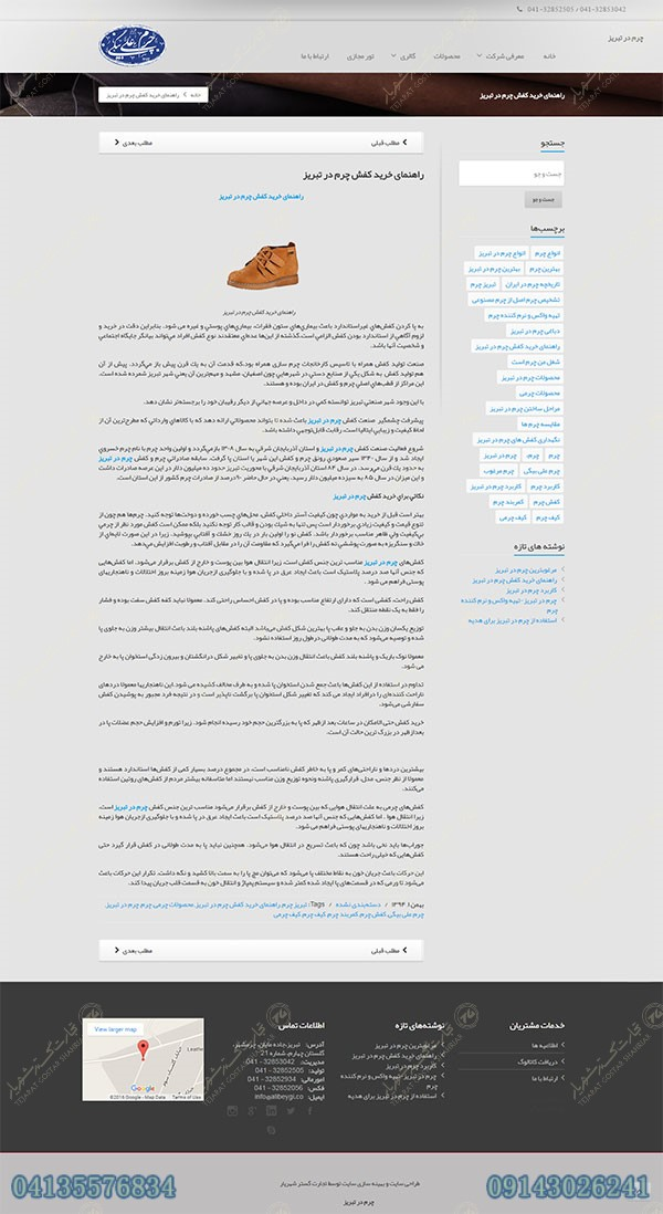 طراحی وب سایت در تبریز