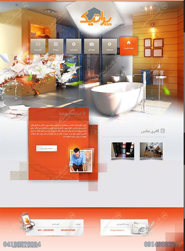 طراحی سایت درتبریز