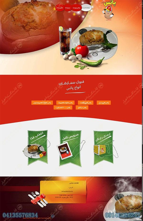 طراحی سایت تبریز