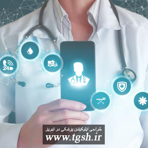 طراحی اپلیکیشن پزشکی در تبریز