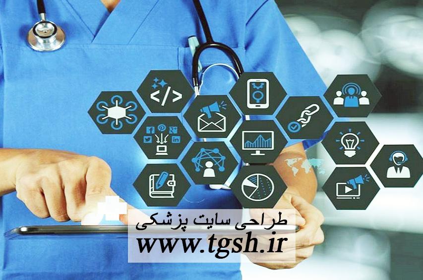 طراحی وبسایت پزشکی در تبریز