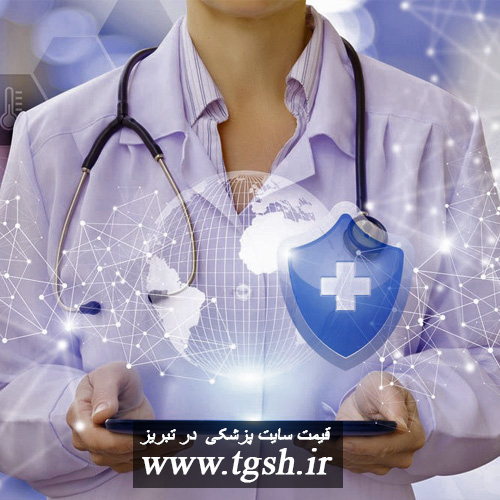 قیمت سایت پزشکی در تبریز