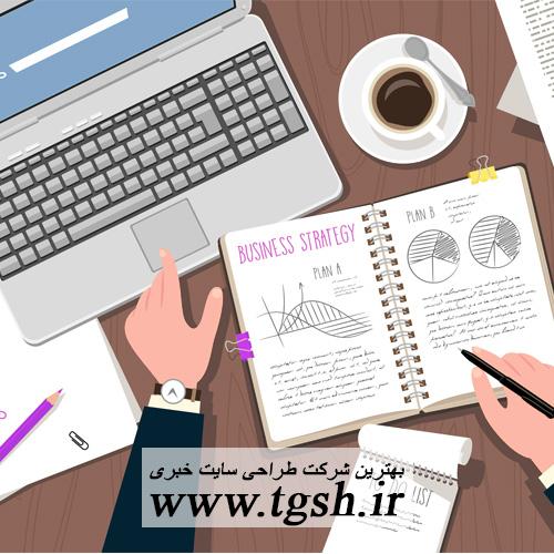 بهترین شرکت طراحی سایت خبری در تبریز