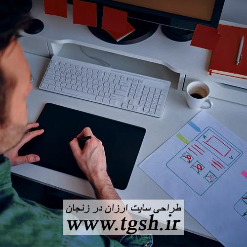 طراحی سایت ارزان در زنجان