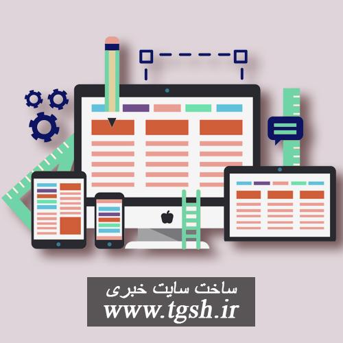 ساخت سایت خبری در تبریز