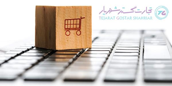 امکانات طراحی فروشگاه اینترنتی در تبریز
