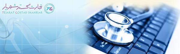 طراحی سایت آنلاین نوبت دهی پزشکی