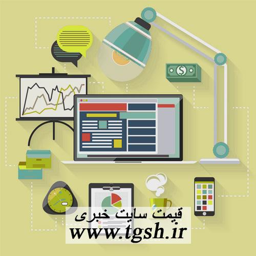 قیمت طراحی سایت خبری در تبریز