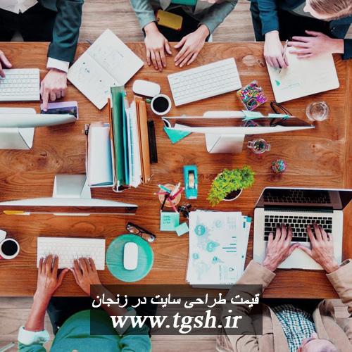 قیمت طراحی سایت در زنجان