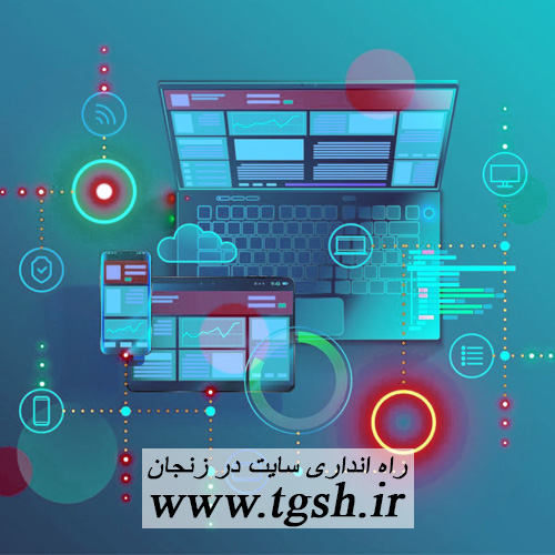 زاه اندازی سایت در زنجان