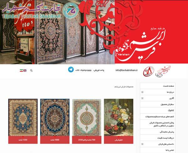 طراحی سایت فرش در تبریز