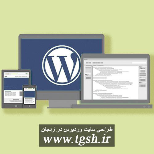 طراحی سایت ورد پرس در زنجان