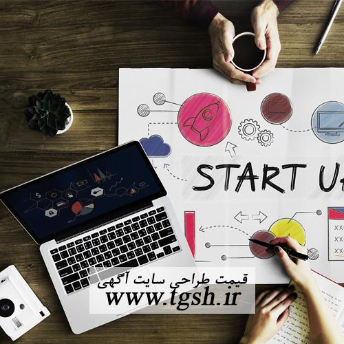 قیمت طراحی سایت آگهی در تبریز