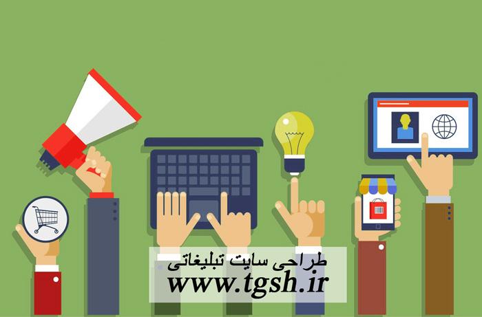 طراحی سایت تبلیغاتی در تبریز