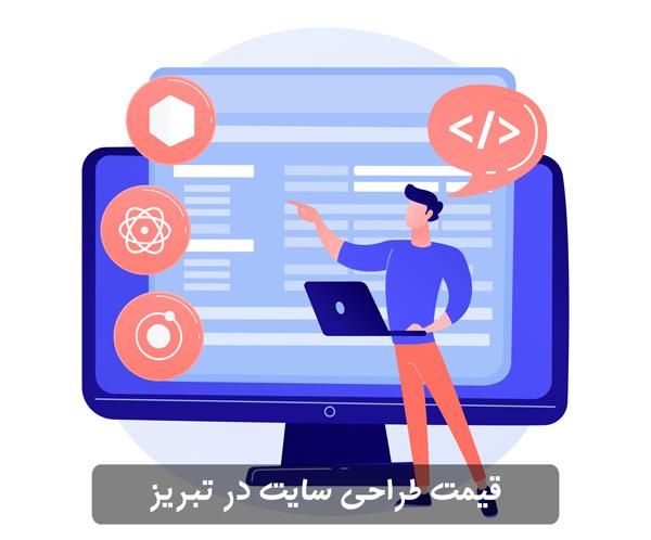 قیمت طراحی سایت در تبریز