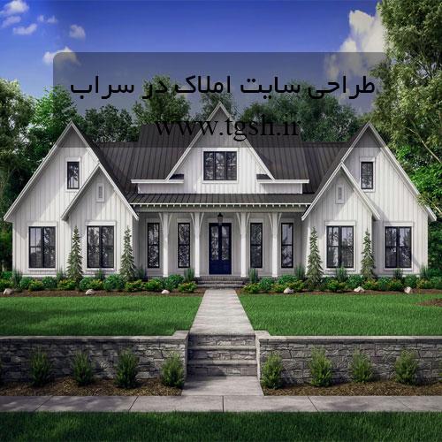 طراحی سایت املاک در سراب
