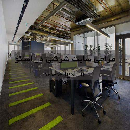 طراحی سایت شرکتی در اسکو