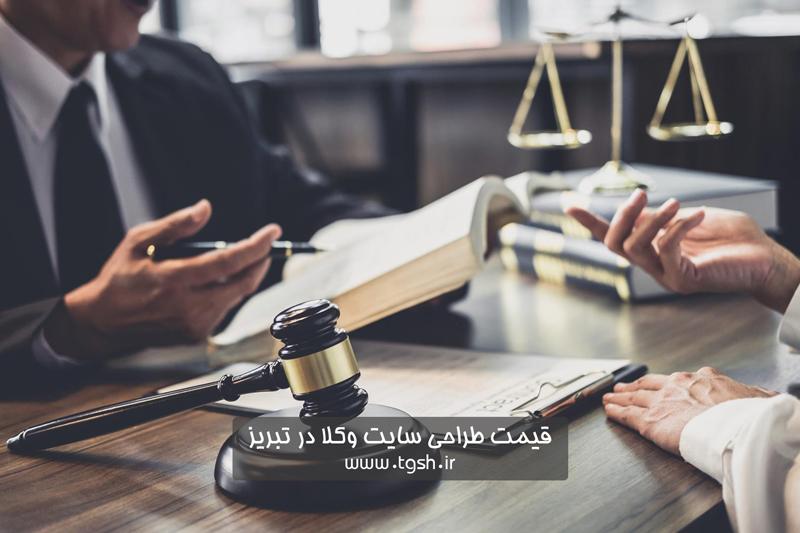 قیمت طراحی سایت وکالت در تبریز