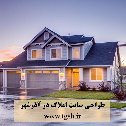 طراحی سایت املاک در آذرشهر