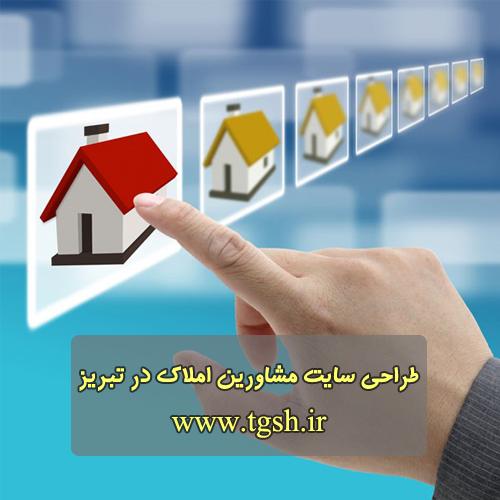 طراحی سایت مشاورین املاک در تبریز