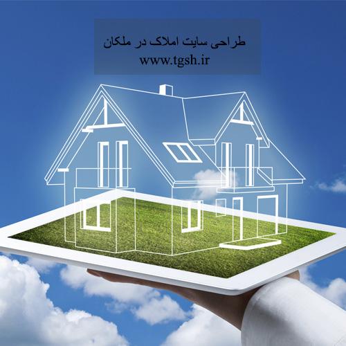طراحی سایت املاک در ملکان