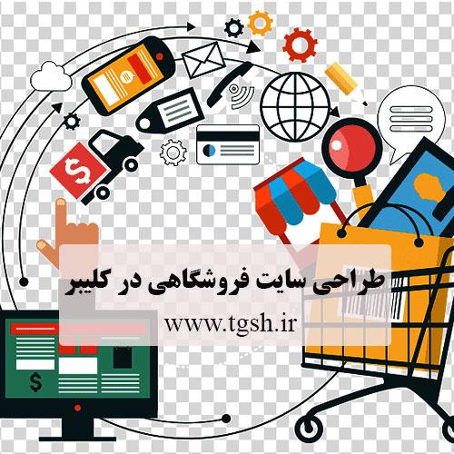 طراحی سایت فروشگاهی در کلیبر
