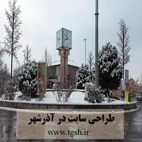 طراحی سایت در آذرشهر