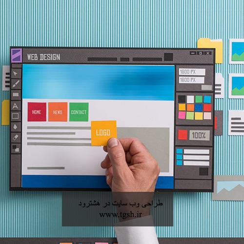 طراحی وب سایت در هشترود