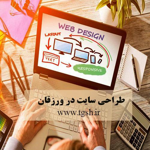 طراحی سایت در ورزقان