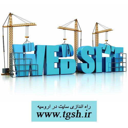 راه اندازی سایت در ارومیه